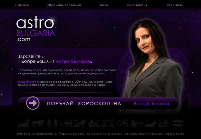 astrobg-bigg