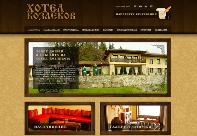 Kozlekov Hotel - Traditional Hotel in Koprivshtica