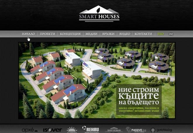 Smart Houses – Умни Къщи