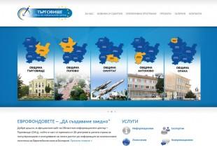 Областен Информационен Център - Търговище