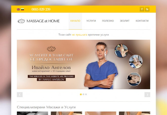 massage-at-home-website2